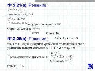 № 2.21(а) Решение: -не удовл. условию Обратная замена: Ответ: 16. № 2.26(а) Р