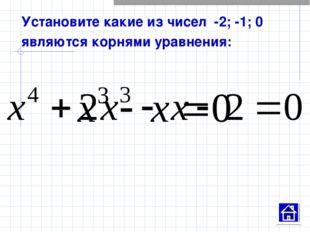 Установите какие из чисел -2; -1; 0 являются корнями уравнения: