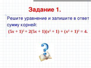 Задание 1. Решите уравнение и запишите в ответ сумму корней: (5х + 1)2 + 2(5х