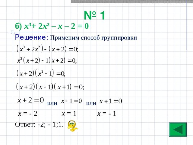 № 1 б) х3+ 2х2 – х – 2 = 0 Решение: Применим способ группировки или или х = -...