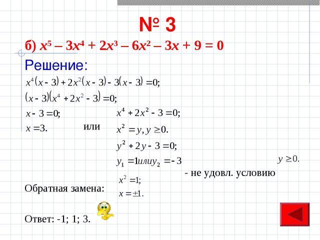 № 3 б) х5 – 3х4 + 2х3 – 6х2 – 3х + 9 = 0 Решение: или - не удовл. условию Обр...