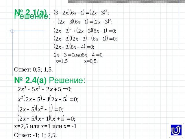 № 2.1(а) Решение: х=1,5 х=0,5. Ответ: 0,5; 1,5. № 2.4(а) Решение: х=2,5 или х...