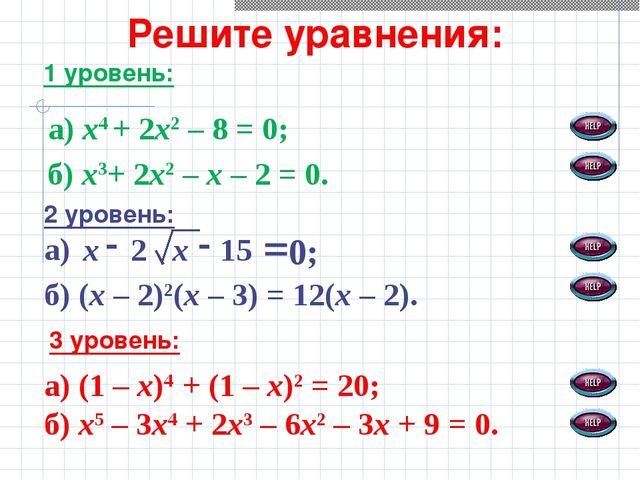 1 уровень: а) х4 + 2х2 – 8 = 0; 2 уровень: а) б) (х – 2)2(х – 3) = 12(х – 2)....