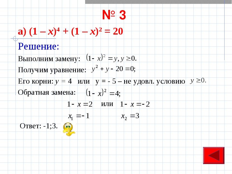 № 3 а) (1 – х)4 + (1 – х)2 = 20 Решение: Выполним замену: Получим уравнение:...