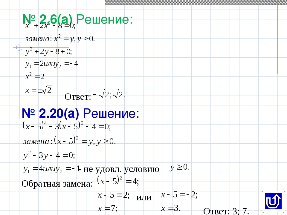 № 2.6(а) Решение: Ответ: № 2.20(а) Решение: - не удовл. условию Обратная заме...