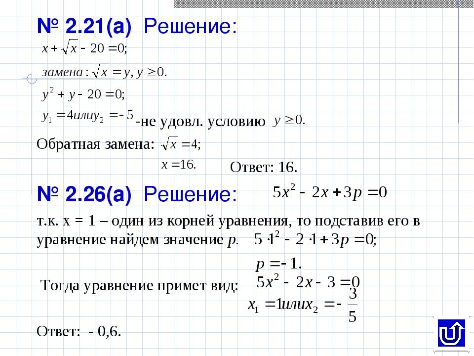 № 2.21(а) Решение: -не удовл. условию Обратная замена: Ответ: 16. № 2.26(а) Р...
