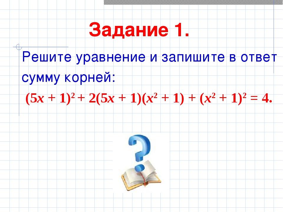 Задание 1. Решите уравнение и запишите в ответ сумму корней: (5х + 1)2 + 2(5х...