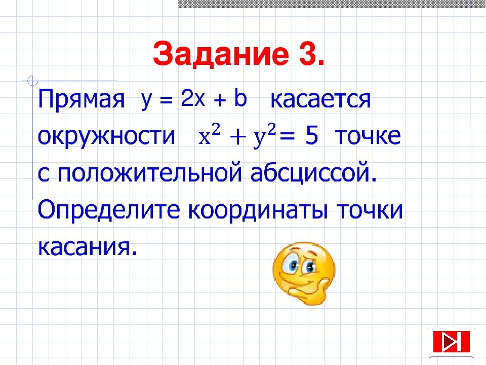 Задание 3. у = 2х + b