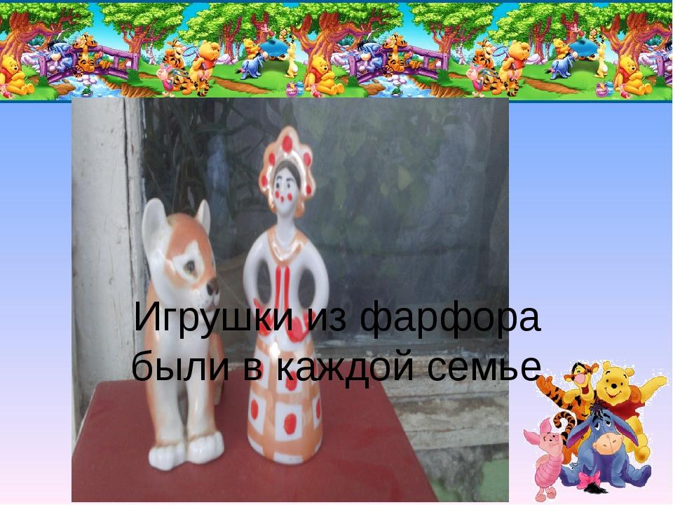 Игрушки из фарфора были в каждой семье