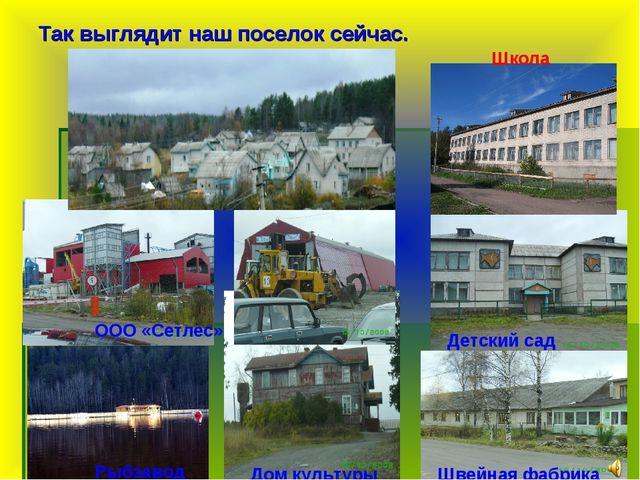 Так выглядит наш поселок сейчас. Школа Детский сад Швейная фабрика Дом культу...