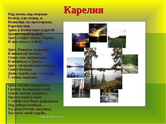 Карелия Над лесом, над озерами Взлечу, как птица, я. Волнуешь ты просторами,...