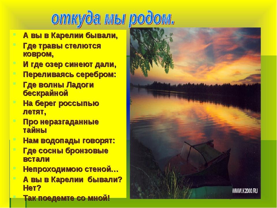 А вы в Карелии бывали, Где травы стелются ковром, И где озер синеют дали, Пер...