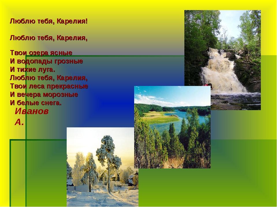 Люблю тебя, Карелия! Люблю тебя, Карелия, Твои озера ясные И водопады грозные...