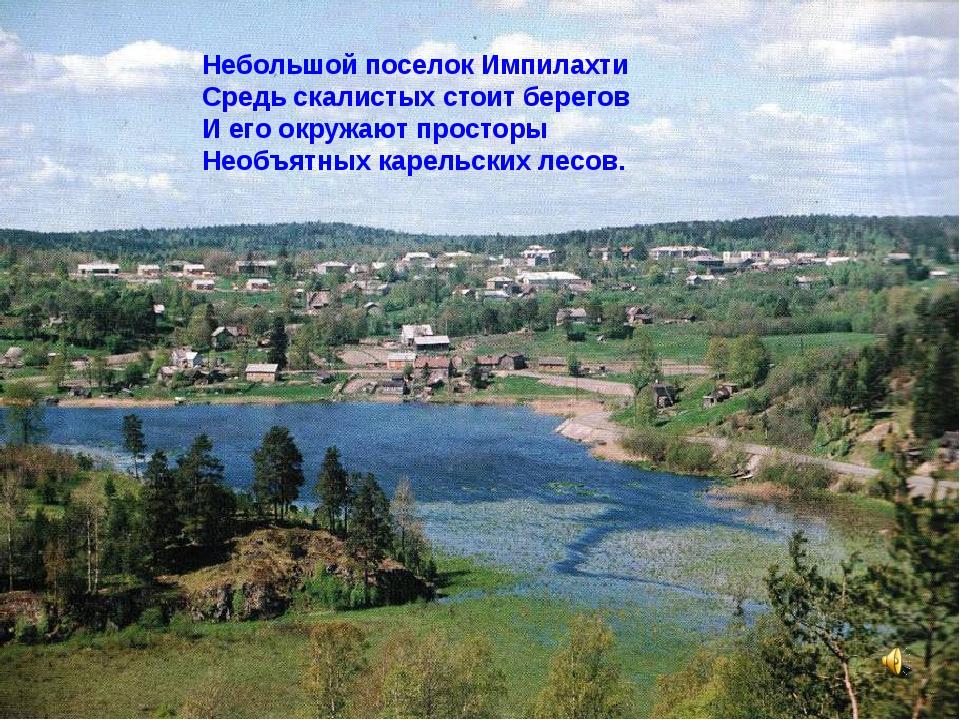 Небольшой поселок Импилахти Средь скалистых стоит берегов И его окружают прос...