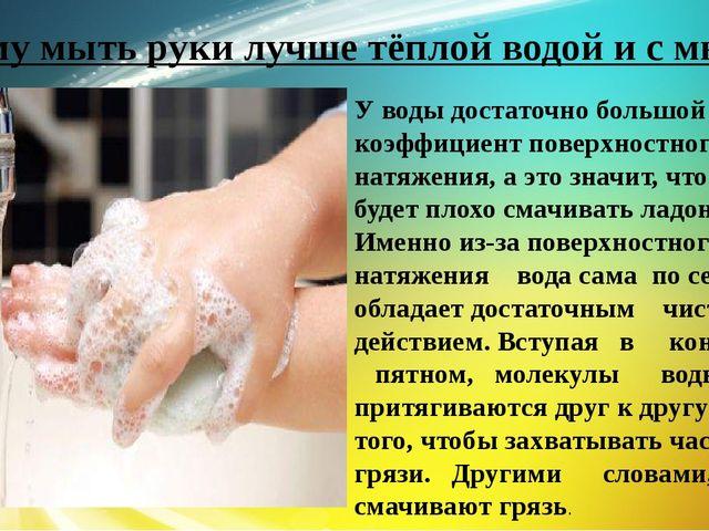 Человек чувствует, что поступил неправильно, пытается «очиститься», снять груз вины со своих пле.