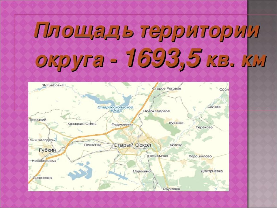 Площадь территории округа - 1693,5 кв. км