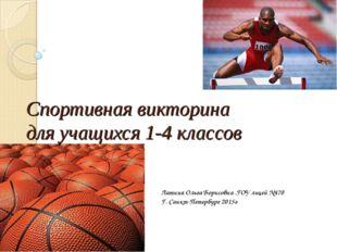 Спортивная викторина для учащихся 1-4 классов Латина Ольга Борисовна .ГОУ лиц
