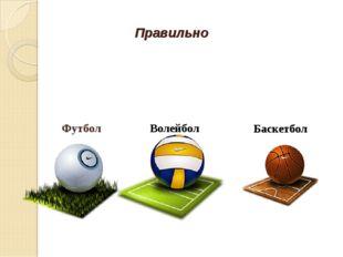 Правильно Волейбол Футбол Баскетбол