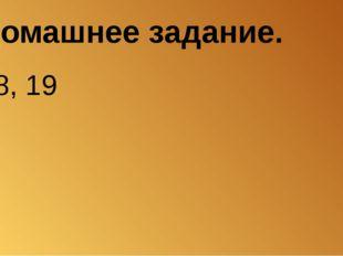 Домашнее задание. 18, 19