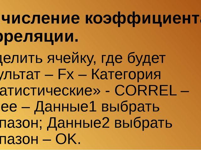 Вычисление коэффициента корреляции. Выделить ячейку, где будет результат – Fx...