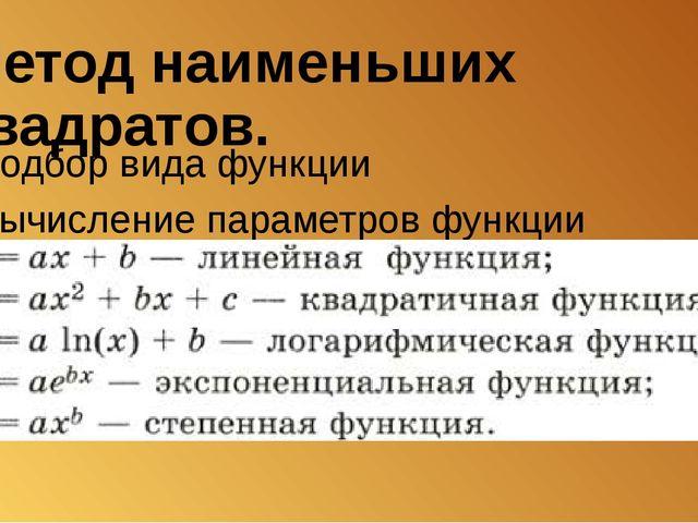 Метод наименьших квадратов. Подбор вида функции Вычисление параметров функции