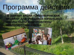 В рамках акции «Экологическая неделя» для учащихся начальной школы были подг