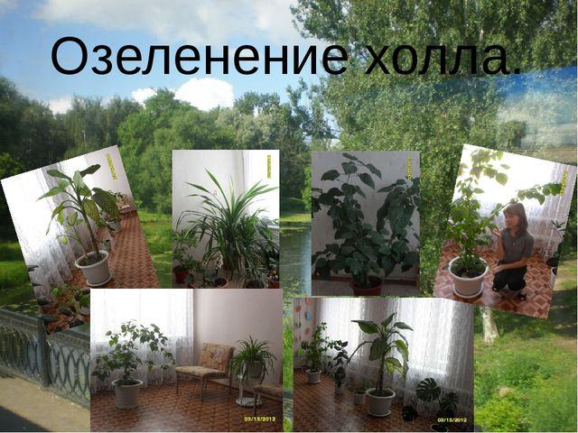 Озеленение холла.