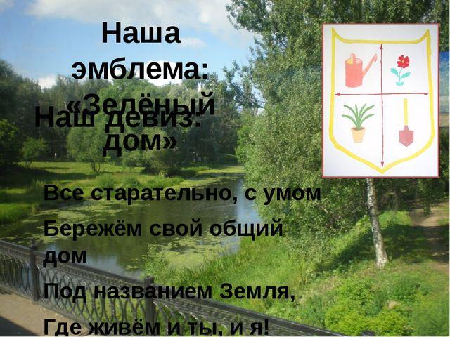 Наш девиз: Все старательно, с умом Бережём свой общий дом Под названием Земля...