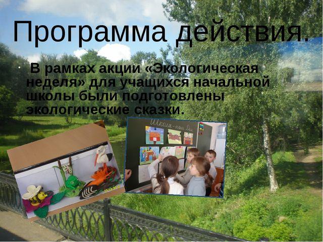 В рамках акции «Экологическая неделя» для учащихся начальной школы были подг...