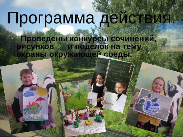 Проведены конкурсы сочинений, рисунков и поделок на тему охраны окружающей с...