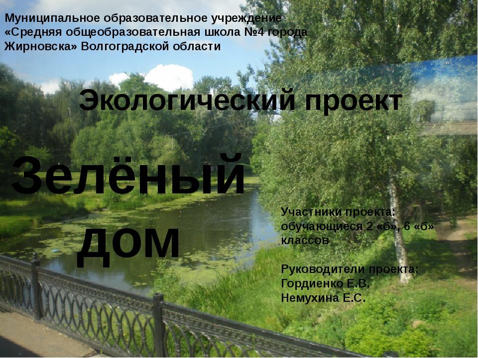 Экологический проект Зелёный дом Муниципальное образовательное учреждение «Ср...