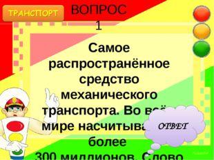 Этот вид транспорта с педалями и рулём был сделан в России крепостным кузнецо