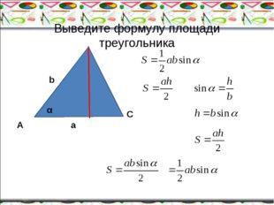 Выведите формулу площади треугольника а b α А С