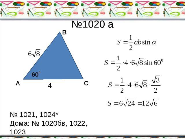 №1020 а 4 60˚ А В С № 1021, 1024* Дома: № 1020бв, 1022, 1023