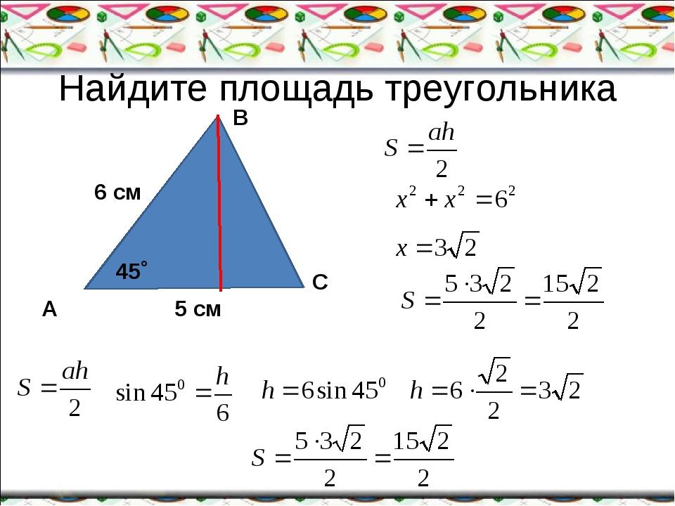 Найдите площадь треугольника 5 см 6 см 45˚ А В С