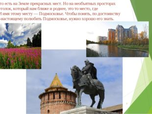 Много есть на Земле прекрасных мест. Но на необъятных просторах России есть
