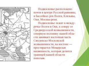 Подмосковье расположено почти в центре Русской равнины, в бассейнах рек Волг