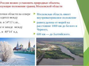 По карте России можно установить природные объекты, характеризующие положение
