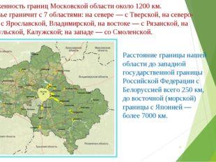 Протяженность границ Московской области около 1200 км. Подмосковье граничит