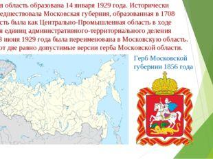 Московская область образована 14 января 1929 года. Исторически области предше