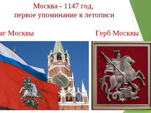 Москва - 1147 год, первое упоминание в летописи Флаг МосквыГерб Моск...