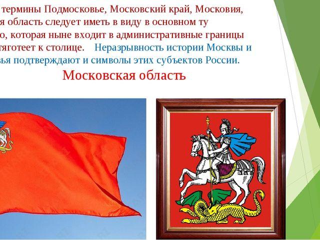 Используя термины Подмосковье, Московский край, Московия, Московская область...