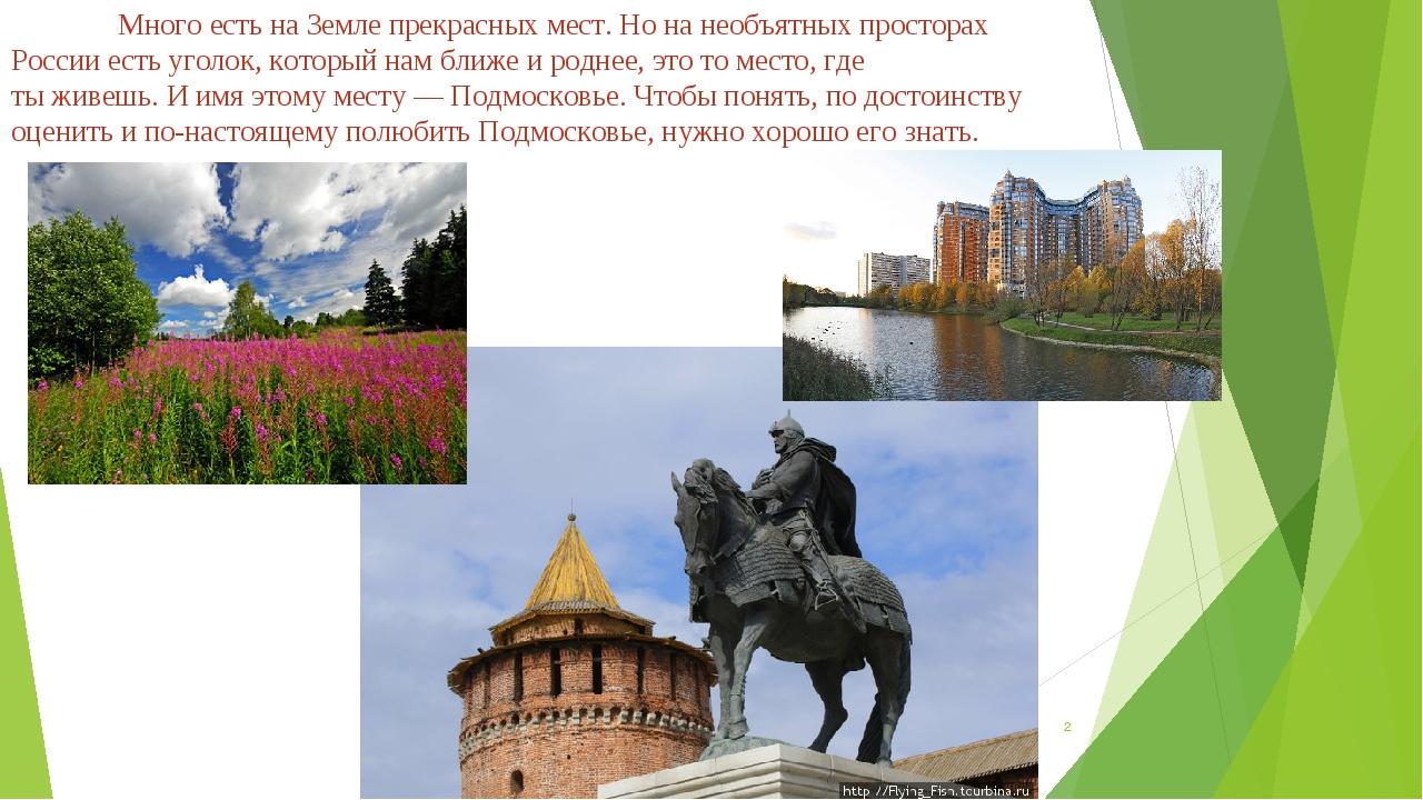 Много есть на Земле прекрасных мест. Но на необъятных просторах России есть...