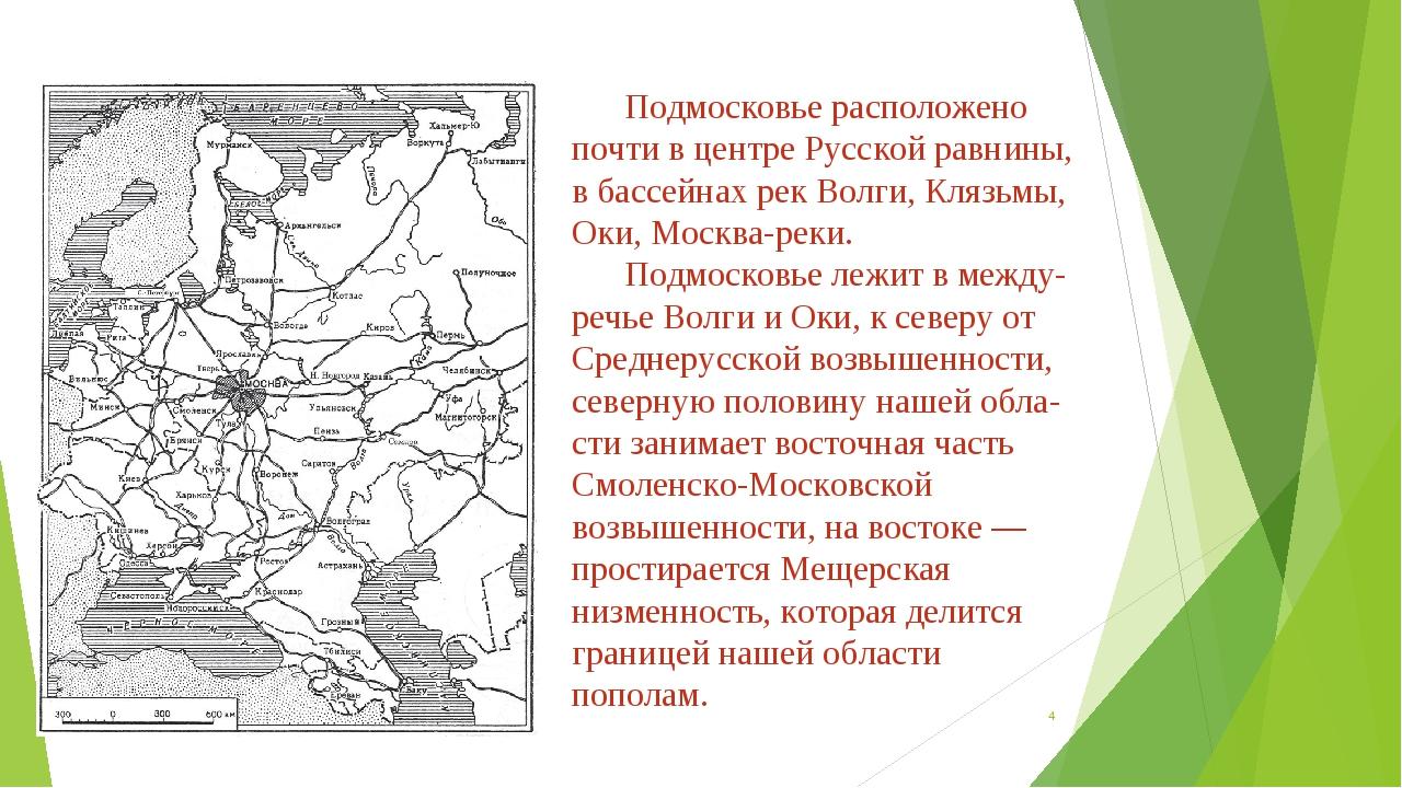 Подмосковье расположено почти в центре Русской равнины, в бассейнах рек Волг...