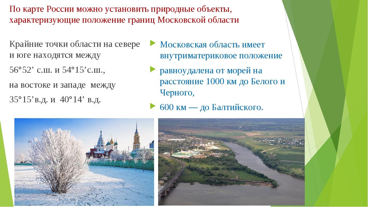 По карте России можно установить природные объекты, характеризующие положение...