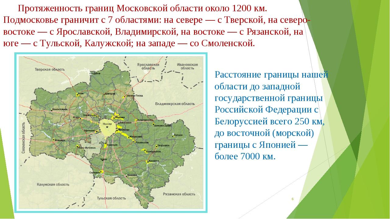 Протяженность границ Московской области около 1200 км. Подмосковье граничит...