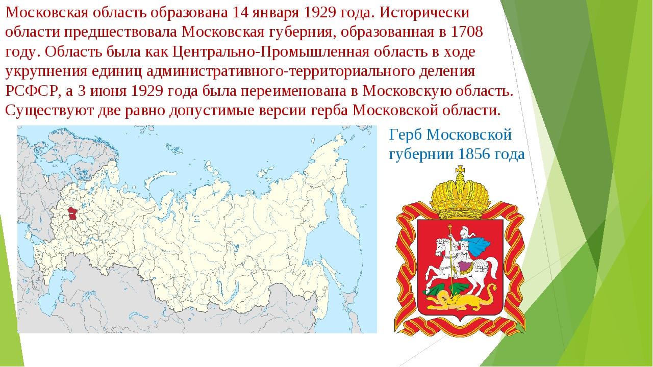 Московская область образована 14 января 1929 года. Исторически области предше...