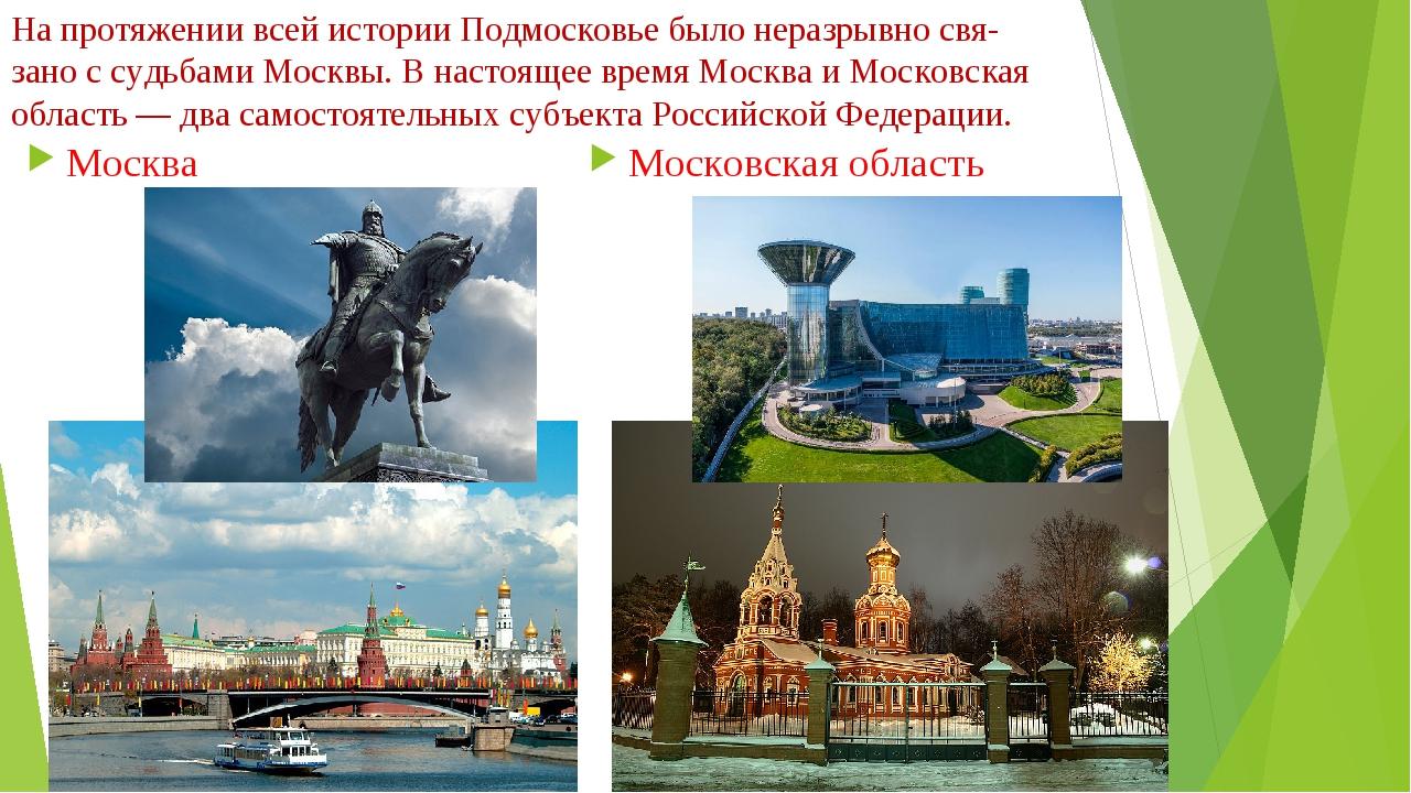 На протяжении всей истории Подмосковье было неразрывно свя- зано с судьбами М...