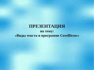 ПРЕЗЕНТАЦИЯ на тему: «Виды текста в программе CorelDraw»