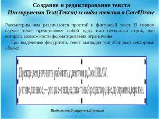 Создание и редактирование текста Инструмент Text(Текст) и виды текста в Core